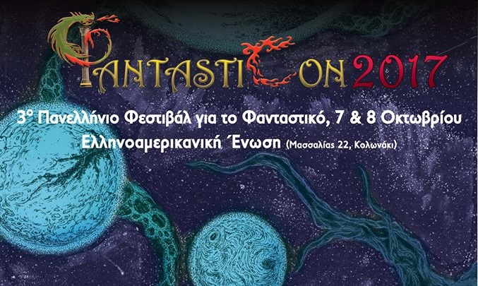 aaf-fantasticon-cover17.jpg